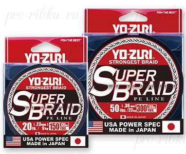 Плетеный шнур YO-Zuri PE SUPERBRAID 150YDS 20Lbs (0.23mm)